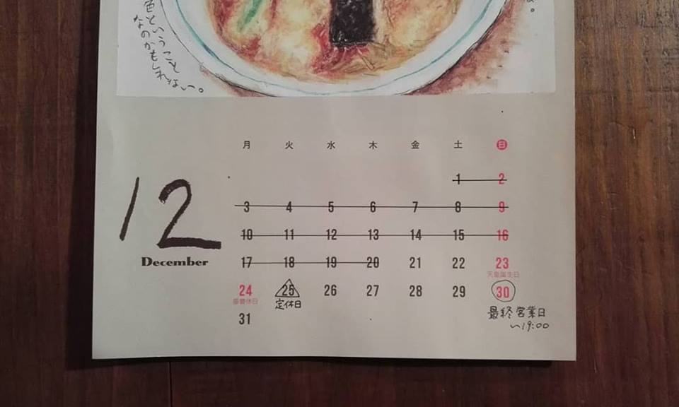 マメイケダカレンダー2019