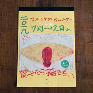 マメイケダ カレンダー