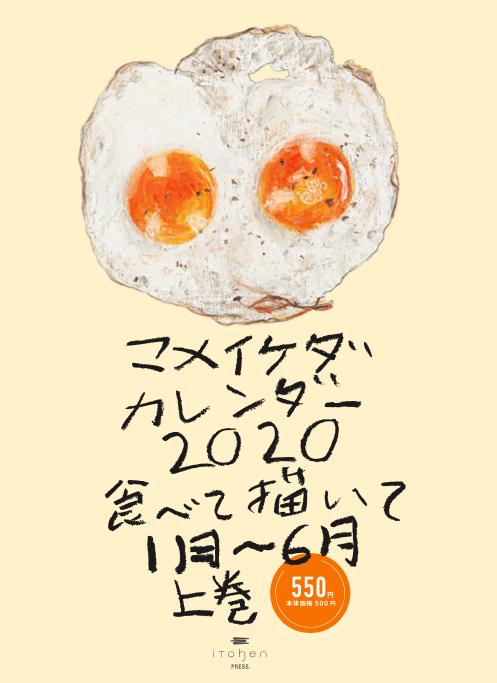 mameikeda カレンダー