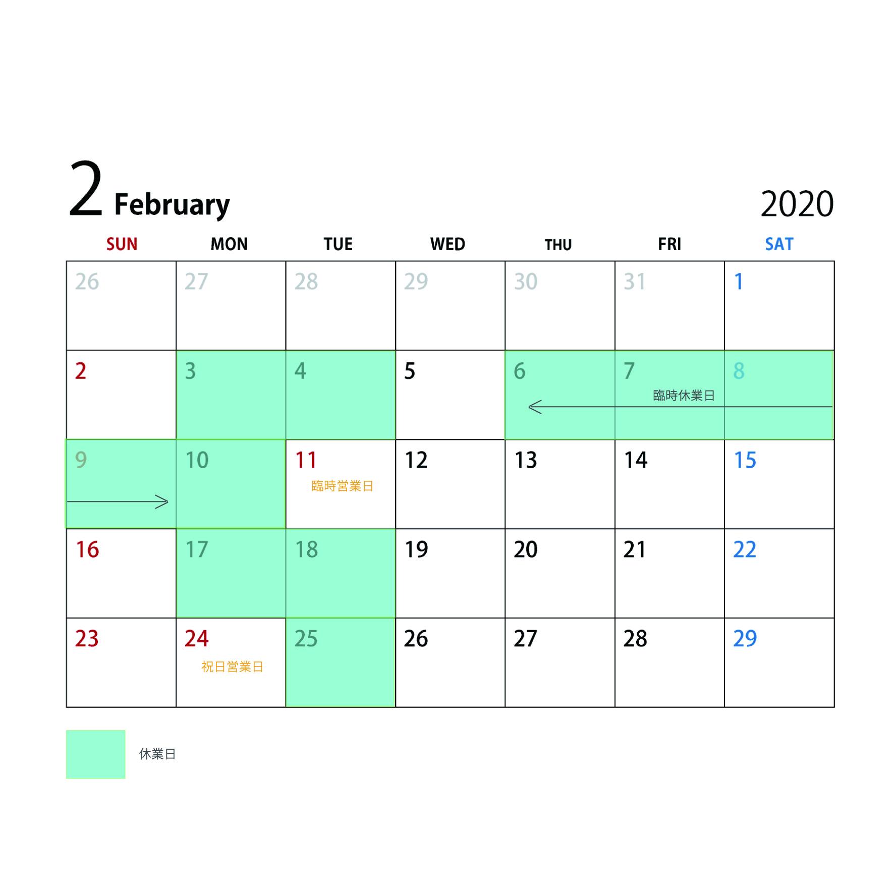 喫茶路地営業カレンダー2月