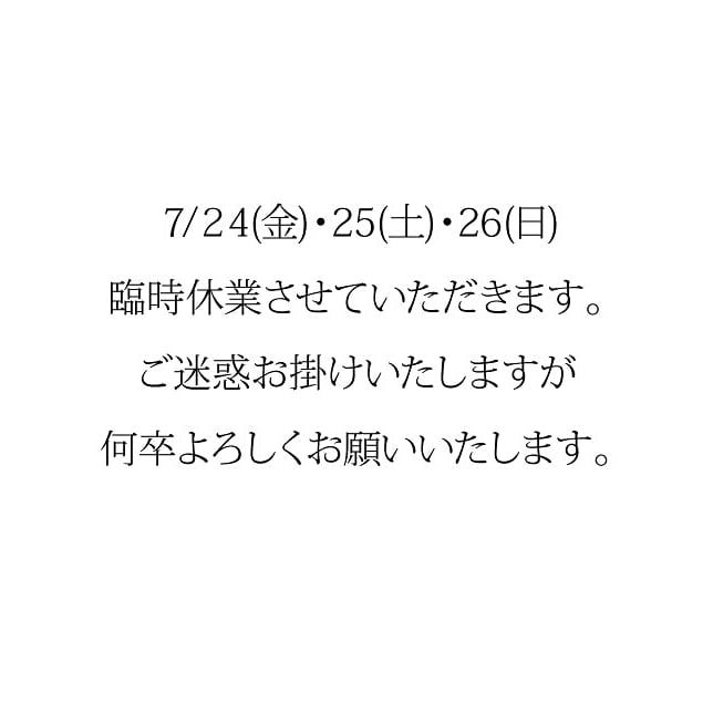 喫茶路地 臨時休業お知らせ