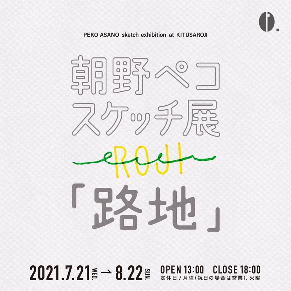 喫茶路地周年イベント 朝野ペコスケッチ展_路地